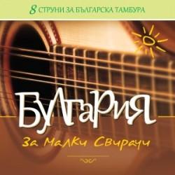 "Струни за тамбура ""Булгария"" за малки свирачи"
